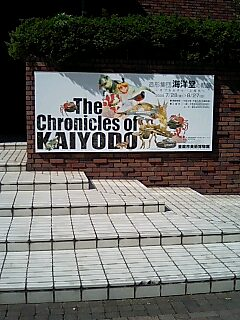 The Chronicle of KAIYODO(イベント)