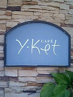 軽食な昼食。(8/24)(飲食:CAFE Y-Ket)