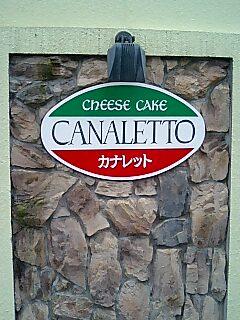 チーズケーキ(飲食:カナレット)