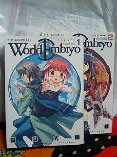 ワールドエンブリオ(World Embryo)(漫画)