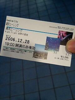 サンシャインスターライトドーム満天(CM71)