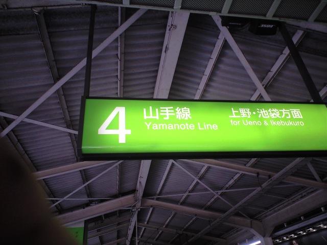 東京到着〜(CM74)