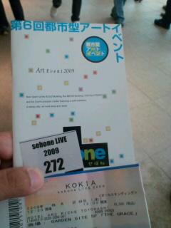 sebone LIVE 2009(日常)