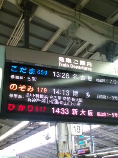 さよなら東京(CM77)