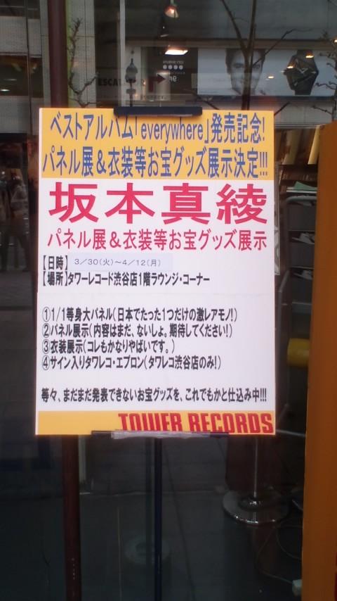 タワーレコード(坂本真綾)